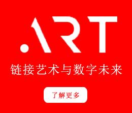 链接艺术与数字未来