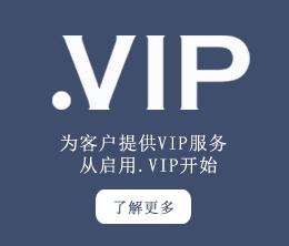 为客户提供vip服务