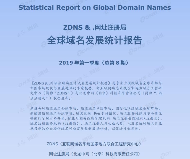 2018年2月6日,zdns作为中共十九大重要安保团队